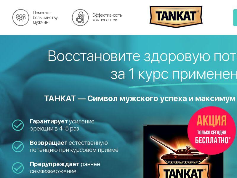 Tankat free - COD - [RU]
