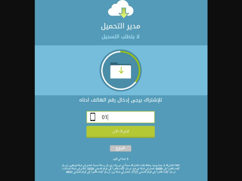 4152 | EG | Pin submit | wifi+3g | Mainstream | Software