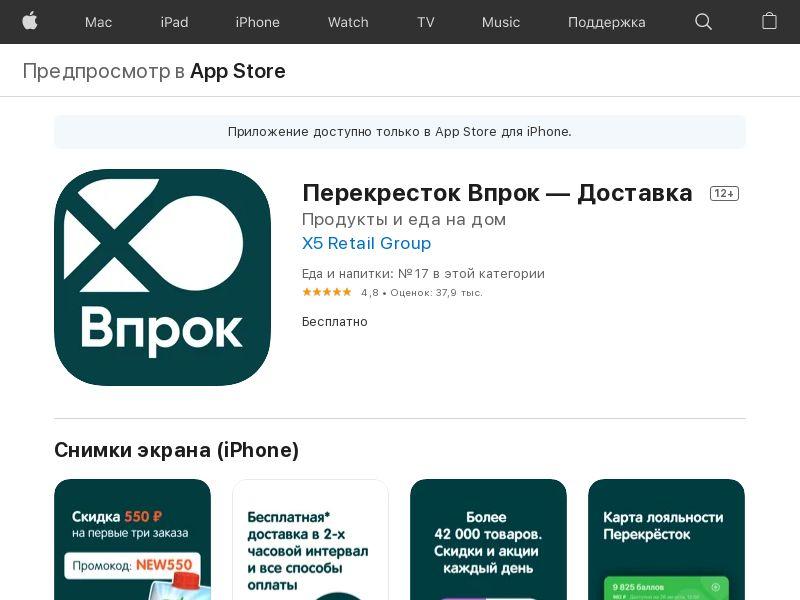Perekrestok Vprok_iOS_RU_CPA