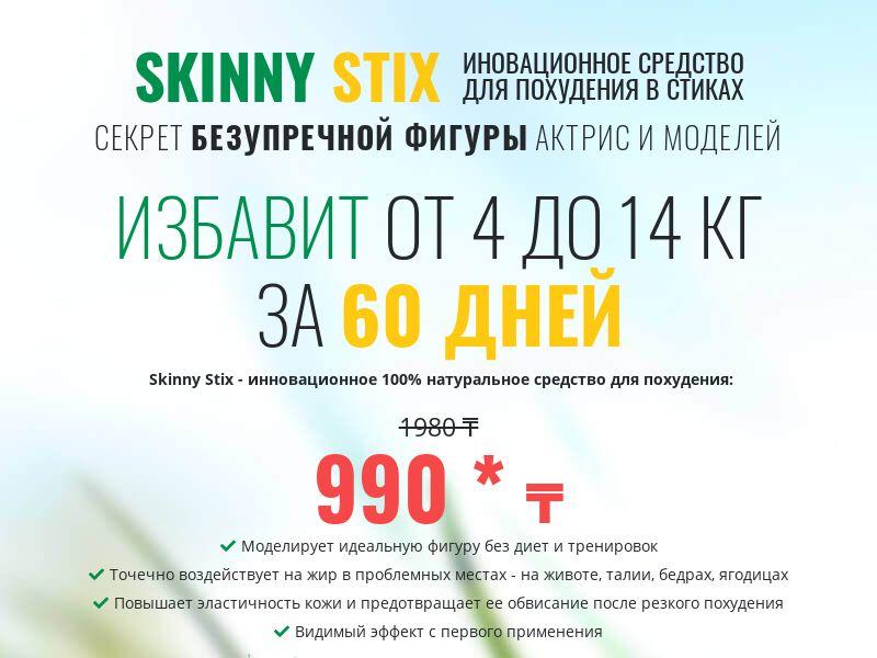 Skinny Stix - COD - [KZ]
