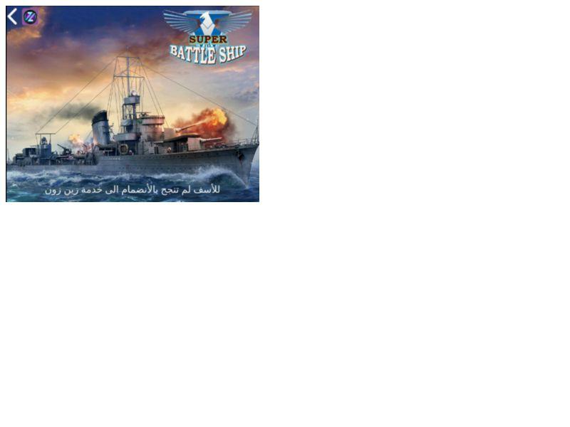 Super Battle Ship Zain