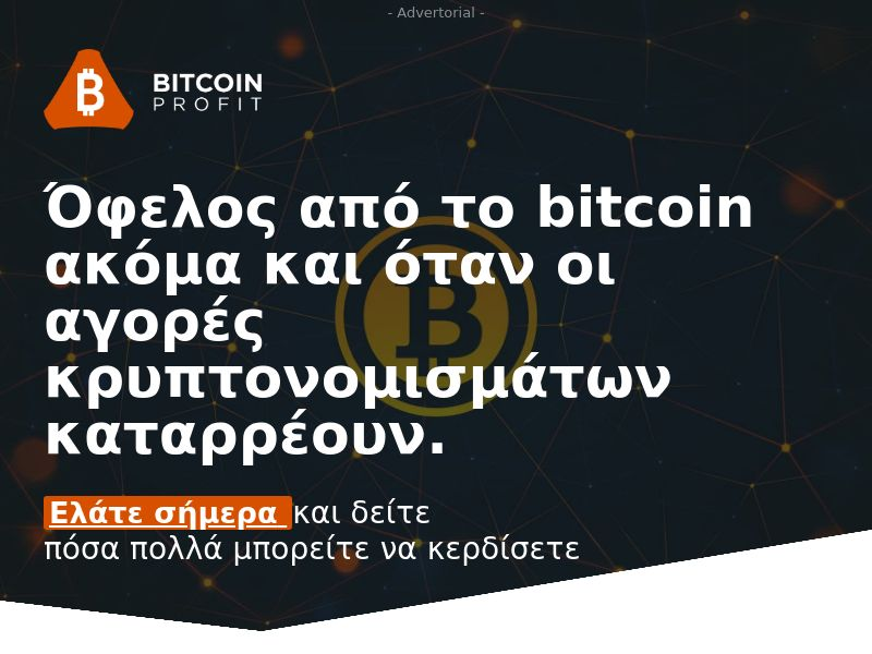 Bitcoin Profits - GR