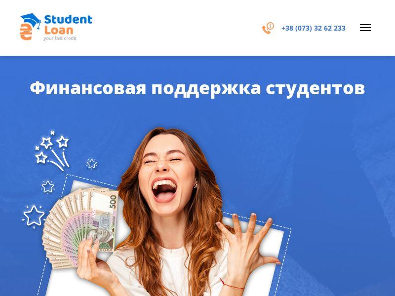 studentloan (studentloan.com.ua)