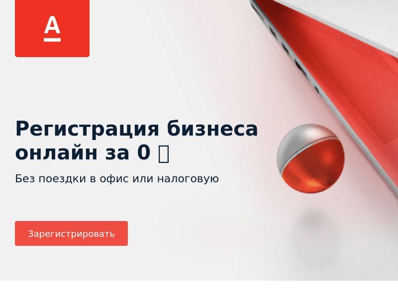 Альфабанк Регистрация бизнеса - CPA [RU]