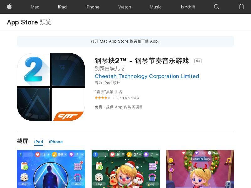钢琴块2™ iOS CN (IDFA) (hard kpi)
