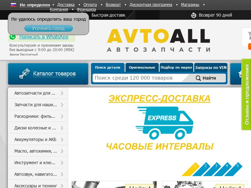 AvtoALL - RU (RU), [CPS], Motoring, Car parts, Car accessories, Sell, moto