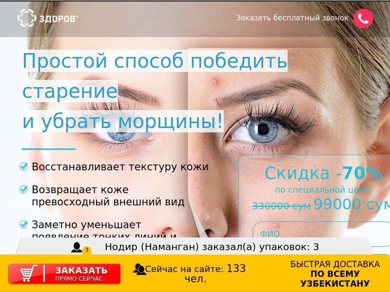 """Zdorov"" wrinkles cream - COD - [UZ]"
