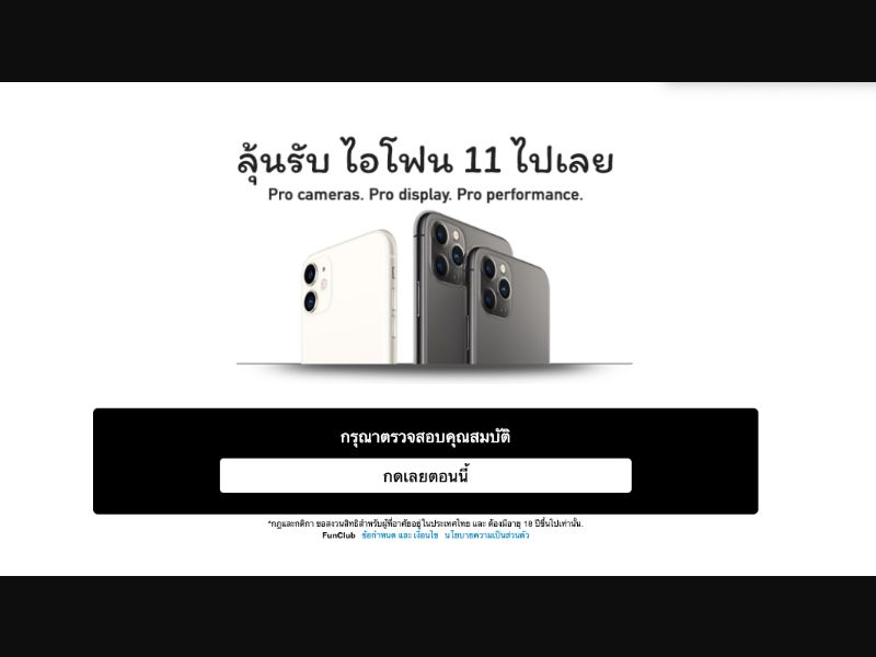Iphone 11 Sweepstake [TH] - SOI registration