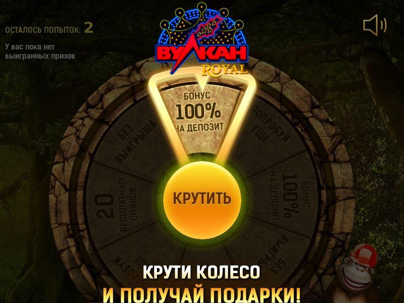 Vulkan Royal Spin the Wheel 2 FB+apps, UAC - KZ