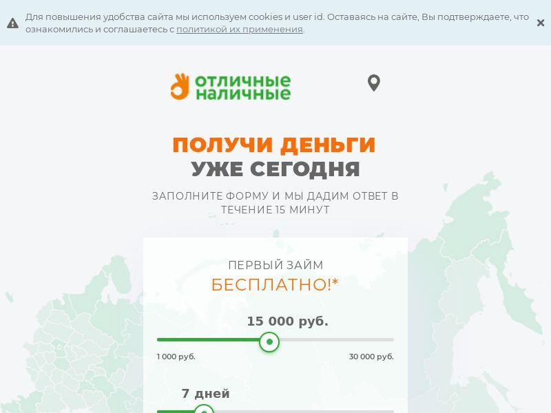Excellent Cash - RU (RU), [CPA]