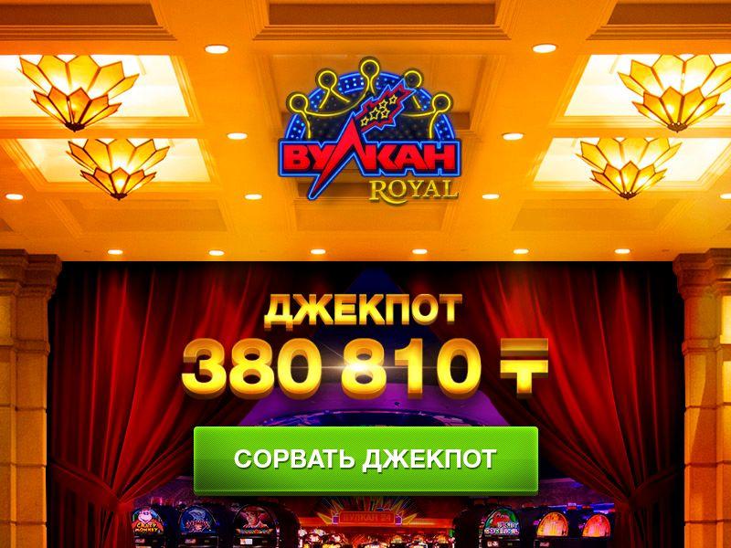 Vulkan Royal Jackpot FB+apps, UAC - KZ