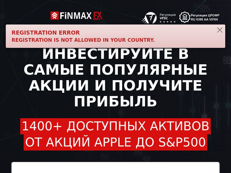 FinmaxFX CPA RU, KZ, BY, DE, AT, CH, GB, NL, NO, NZ, DK, LU