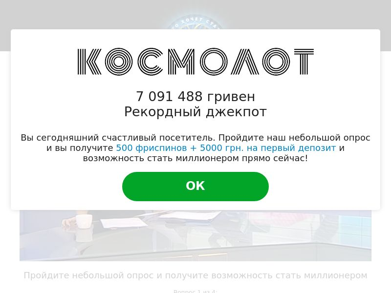 Kosmolot (fb+context) CPA UA