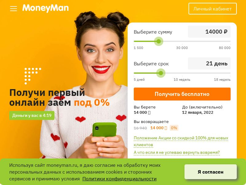 MoneyMan | CPA | RU