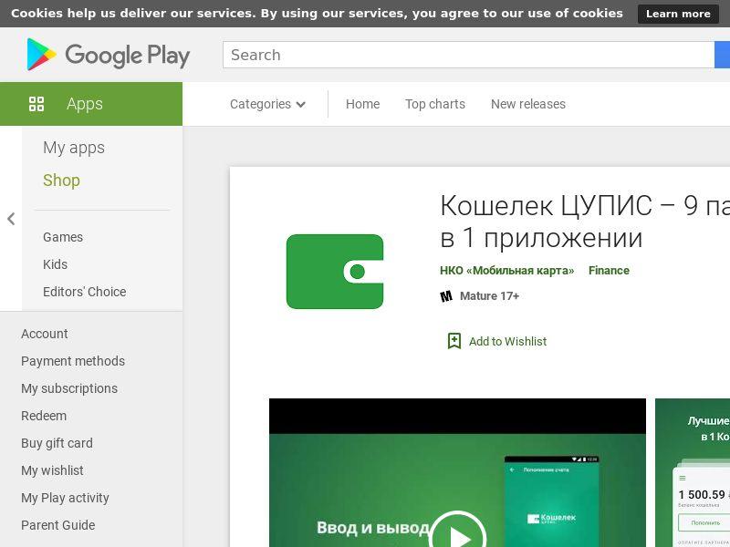 Кошелек ЦУПИС CPI RU [Android]