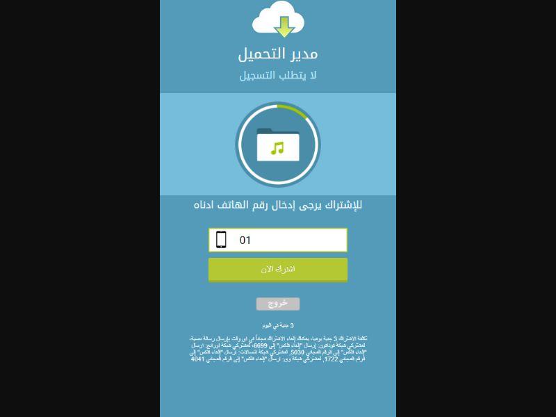 4690   EG   Pin submit   Etisalat   Mainstream   Download