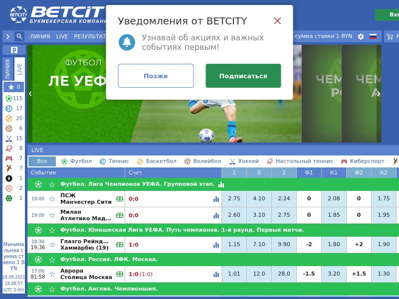 BetCity CPA BY legal