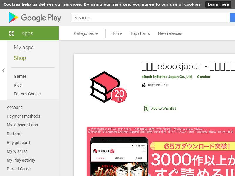 Ebookjapan (App name mandatory) - Android / JP (hard KPI)
