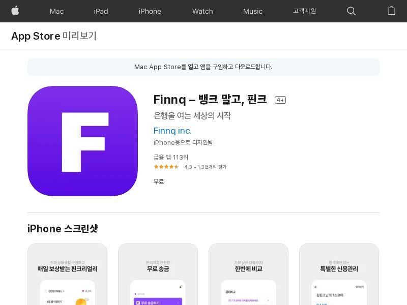 핀크 Finnq - KR - IOS - CPR=registration