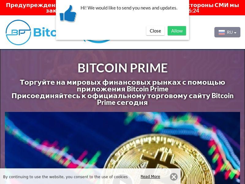 Bitcoin Prime Russian 2606