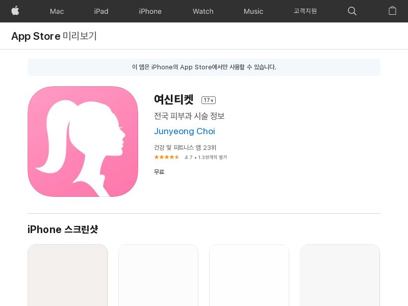 KR 여신티켓 (회원가입) IOS DEVICE IDs REQUIRED CPA