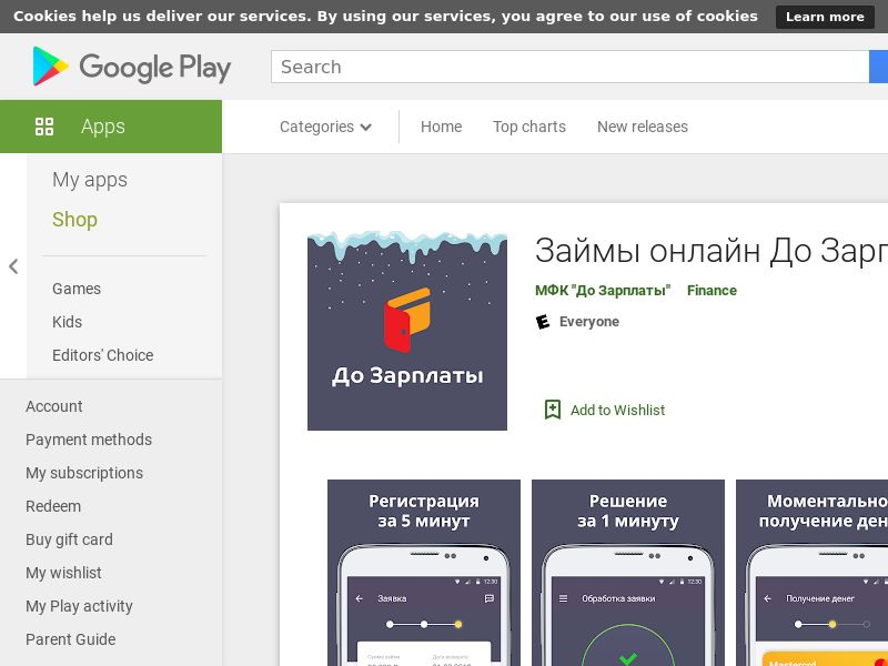 Do Zarplaty [Android] RU CPA EXTRA BUDGET
