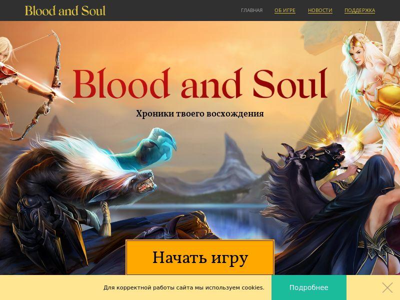 Blood&Soul | CPL | RU + CIS