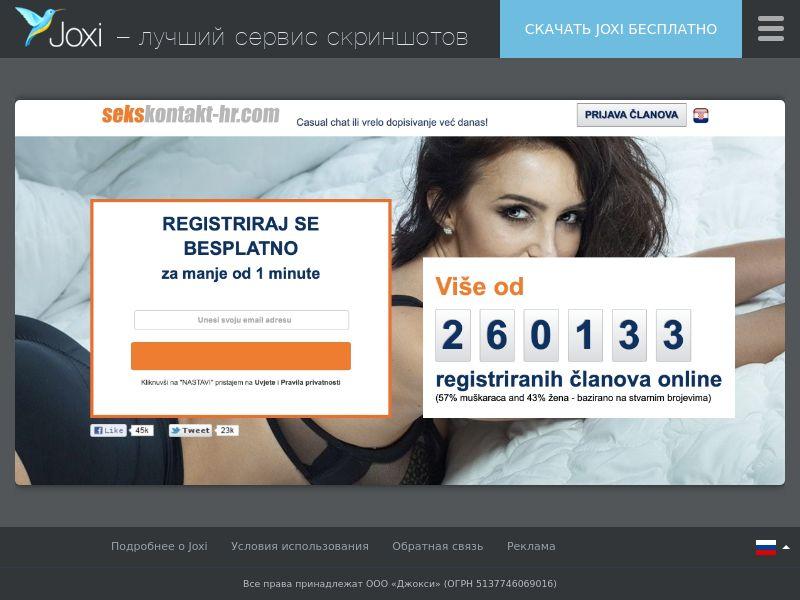 WEB/MOB Sekskontakt - CPL DOI / HR