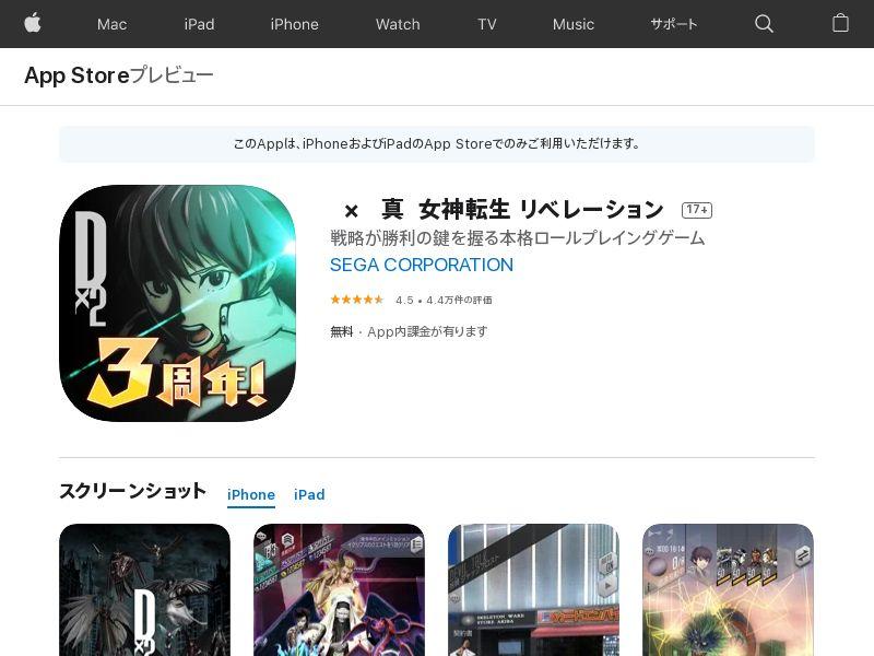 SHIN MEGAMI TENSEI Liberation Dx2 - iOS - JP (WHITELISTED)