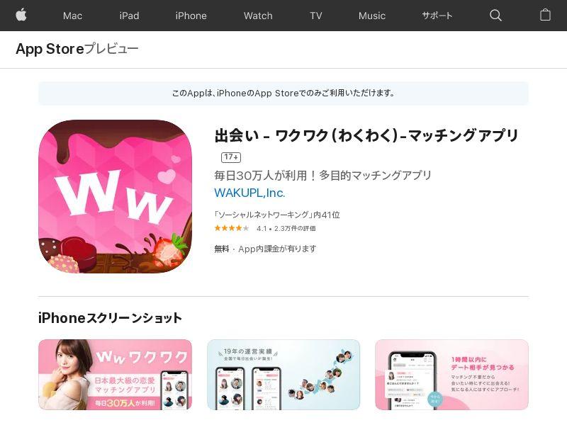 ワクワクメール (Wakuwaku mail) - iOS / JP
