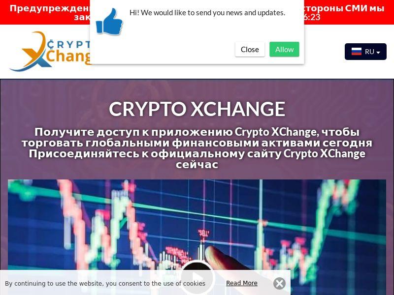 Crypto XChange Russian 3343