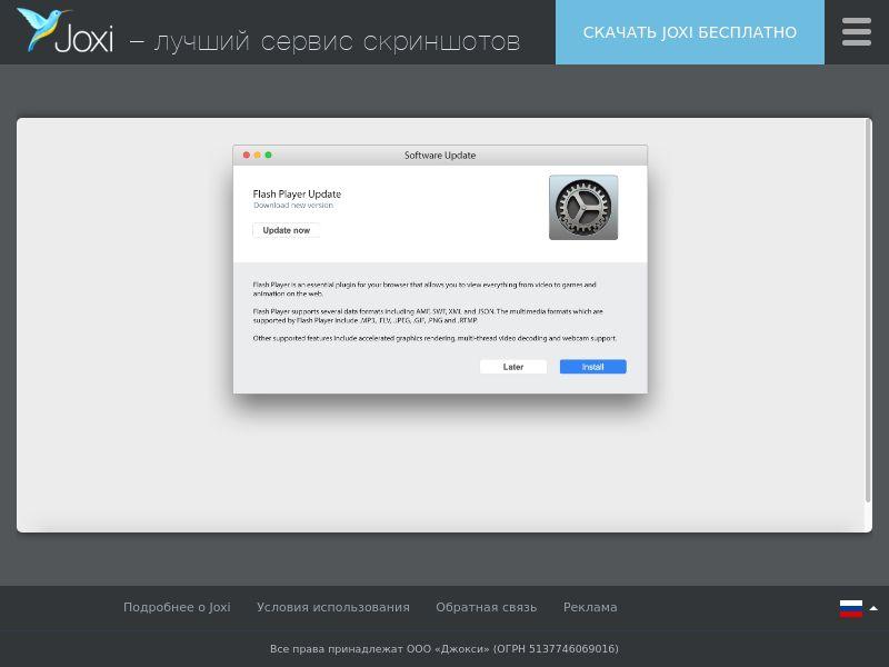 #1 Flash player update for Mac OS | CPI | Safari | Multigeo