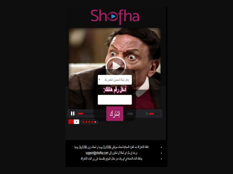 Shofha - Adel Emam [SA] - 2 click