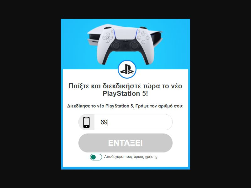 GR - Win PS5 [GR] - Click to sms