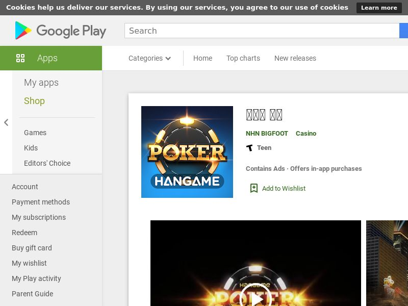 Hangame Poker GAID (Android 5.0+) KR - Non incent