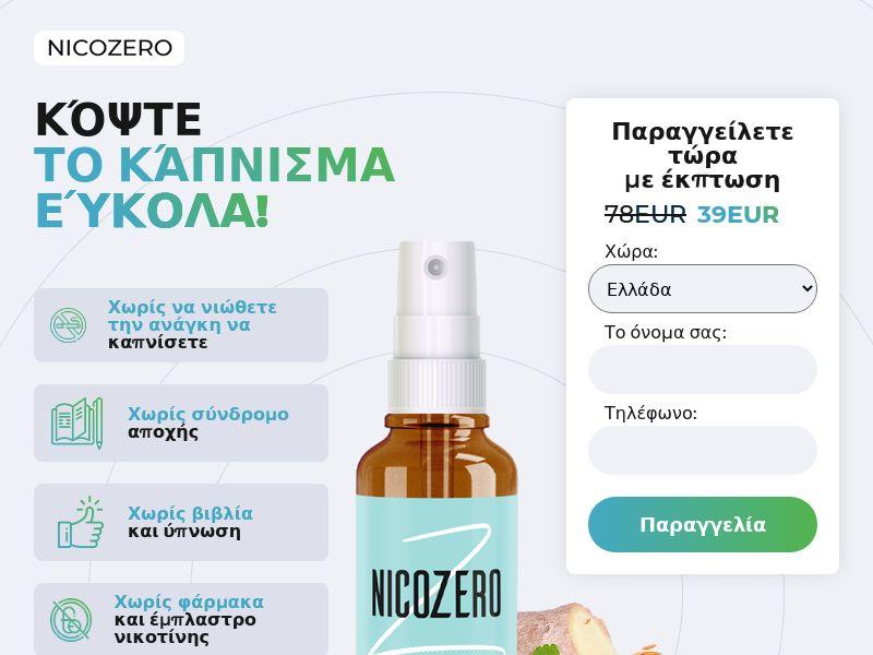 NicoZero GR - treatment for smoking