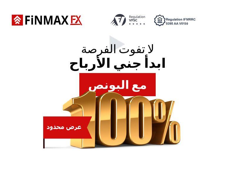 (13296) [WEB+WAP] FinmaxFX - GCC, UK, DK, DE - CPA
