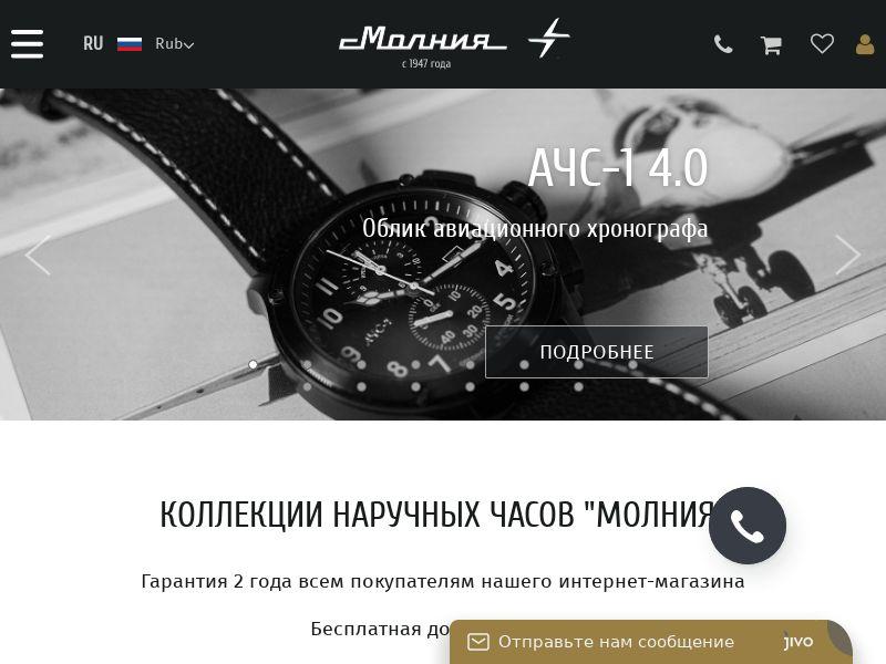 Molniya (Часы Молния) (MultiGeo), [CPS]