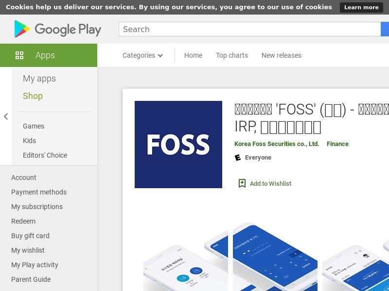 한국포스증권 'FOSS' (포스) - 펀드슈퍼마켓/펀드, 연금, IRP, 비대면계좌개설