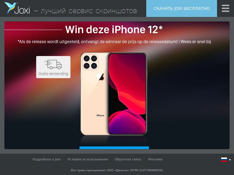 NL - ClaimThis - iPhone 12 -SOI - (Personal Approval)