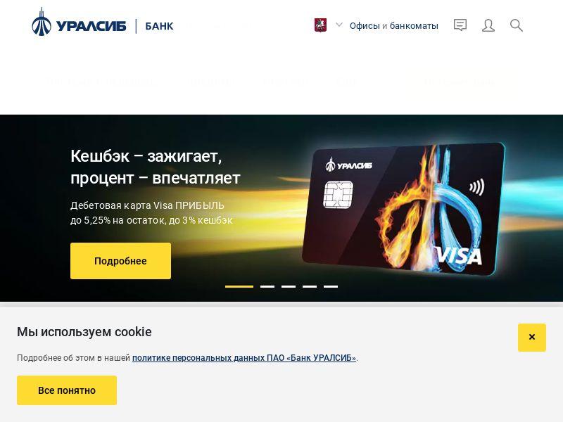 Банк Уралсиб: кредит и рефинансирование CPA