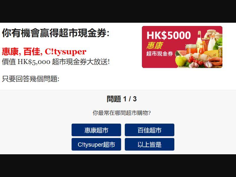 HK - Supermarket Voucher [HK] - SOI registration