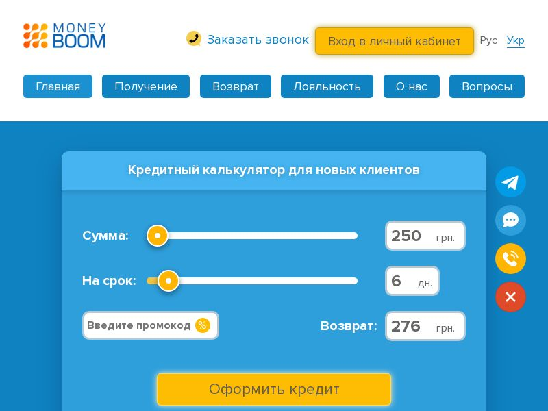moneyboom (moneyboom.ua)