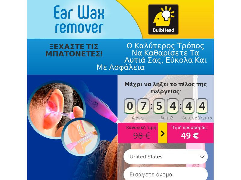 Ear Wax Remover - CY, GR