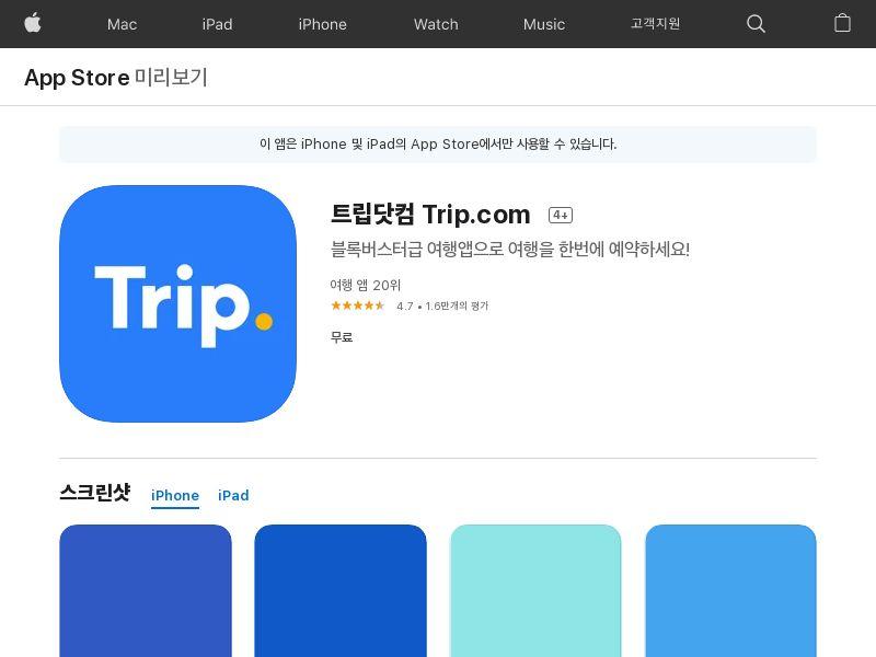 appitate_Trip.com_new longterm_KR_iOS_CPA_cpa_squirrel