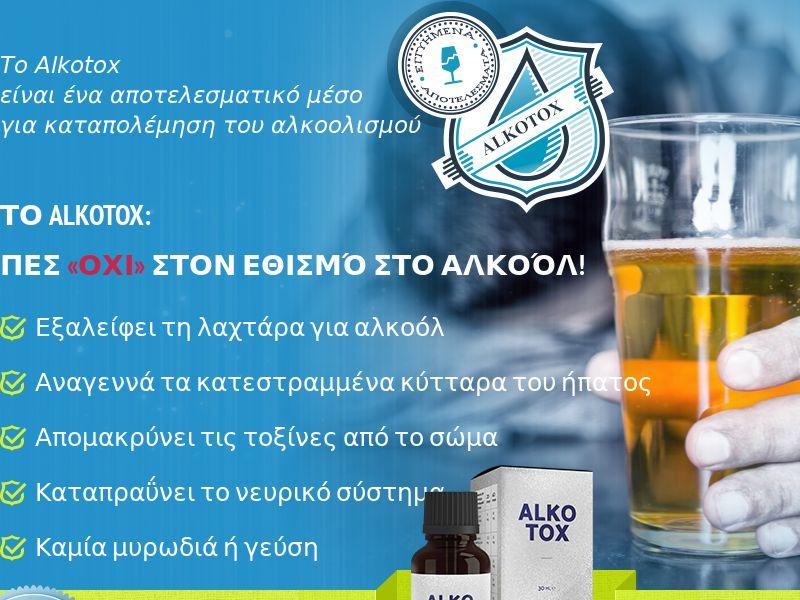 ALKOTOX GR - alcoholism treatment product