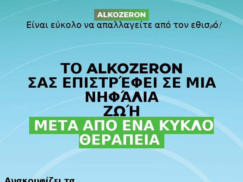 Alkozeron GR - alcoholism treatment product