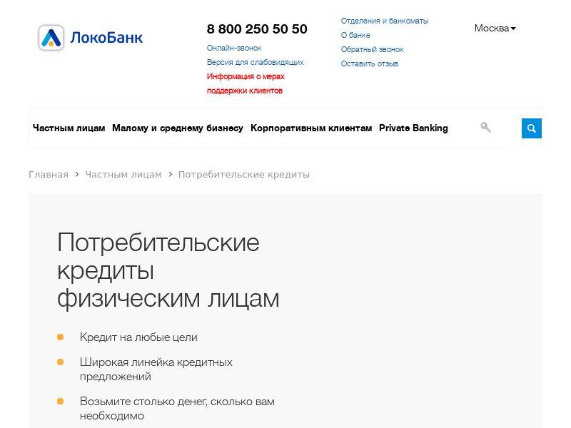 LokoBank Consumer loan