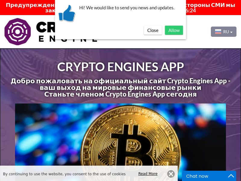 Crypto Engines App Russian 2562