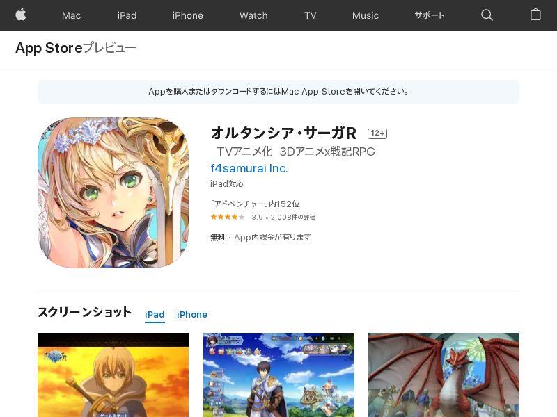 Hortensia Saga R IDFA (GMT +5:30) (iPhone 10.0+, iPad 10.0+) JP - Non incent